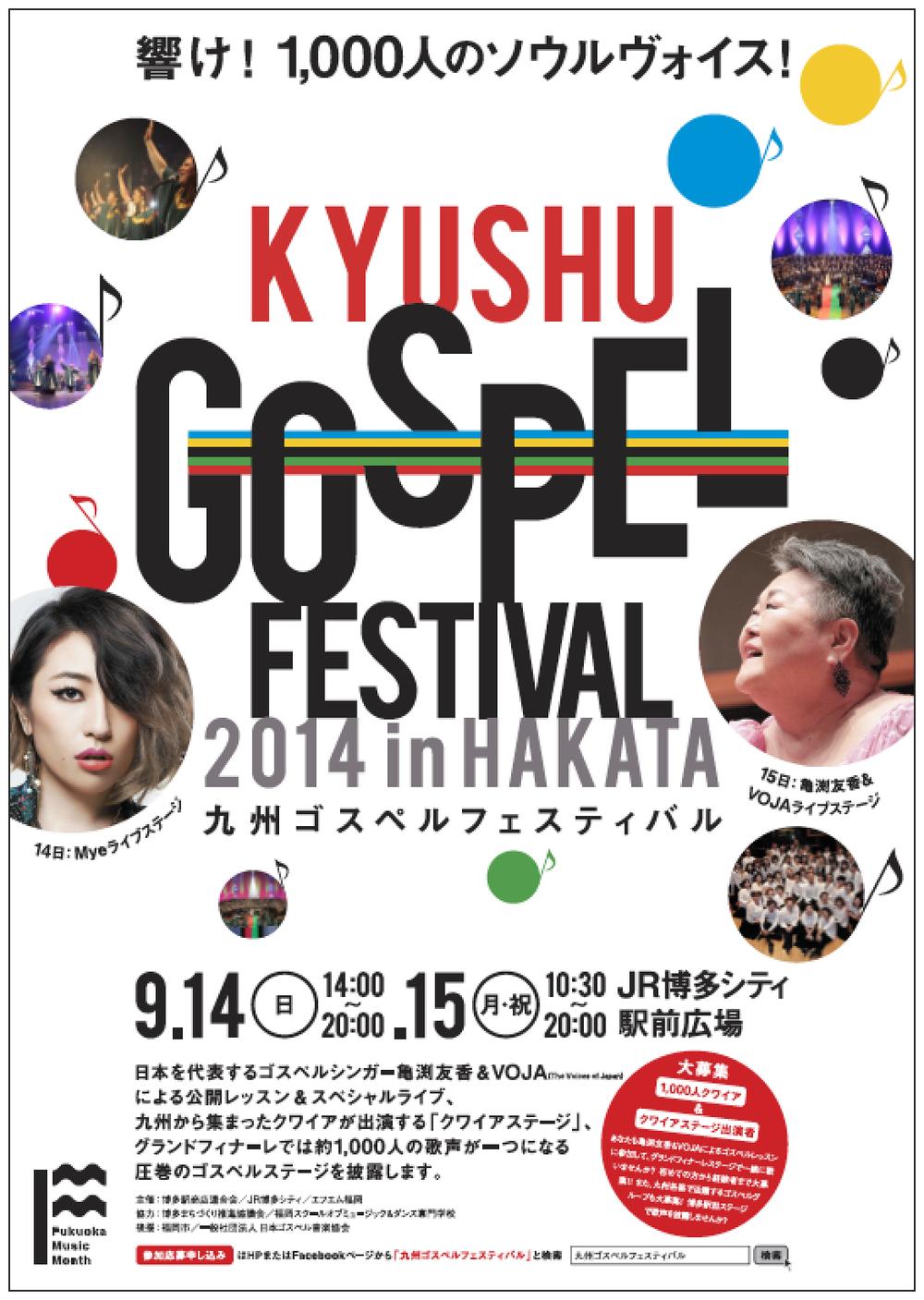 Myeの出演は9/14(日)19時頃を予定しています。 一般の方も参加可能なイベントです!! 詳細は→九州ゴスペルフェスティバル2014 HP へ