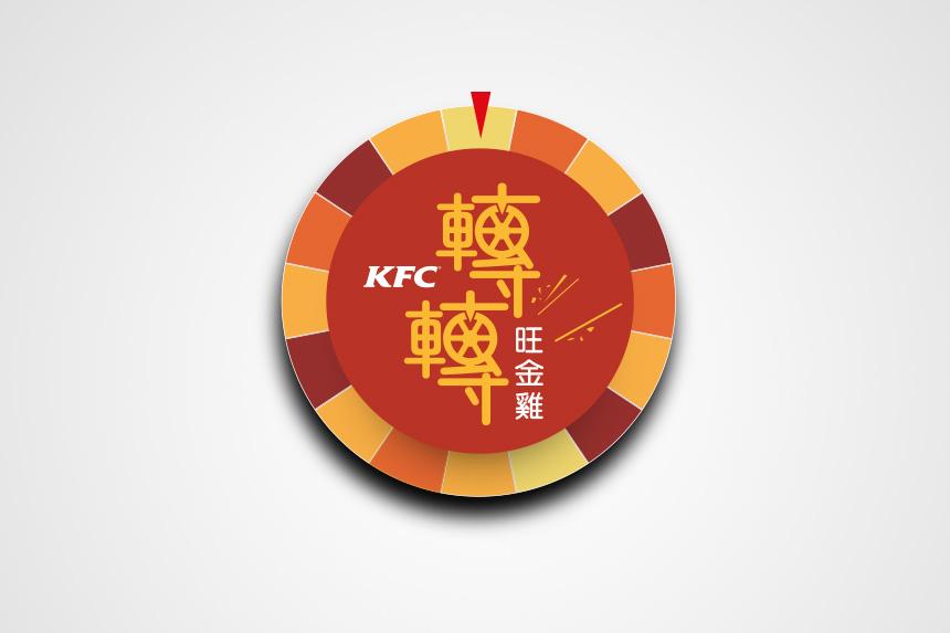 KFC_spin.jpg