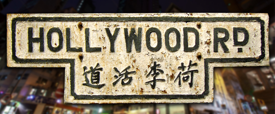 Hollywood lost and found Asia Week Hong Kong 2014
