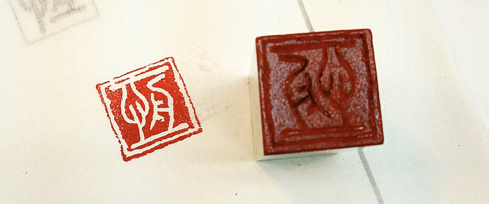 "WEEKEND WORKSHOP: ""Carve your own Seal"" Chinese Seal Art Workshop"
