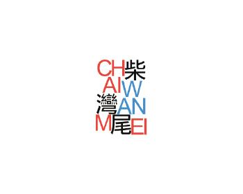 Chai Wan Mei