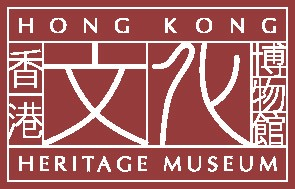 Hong Kong Heritage Museum logo.jpg
