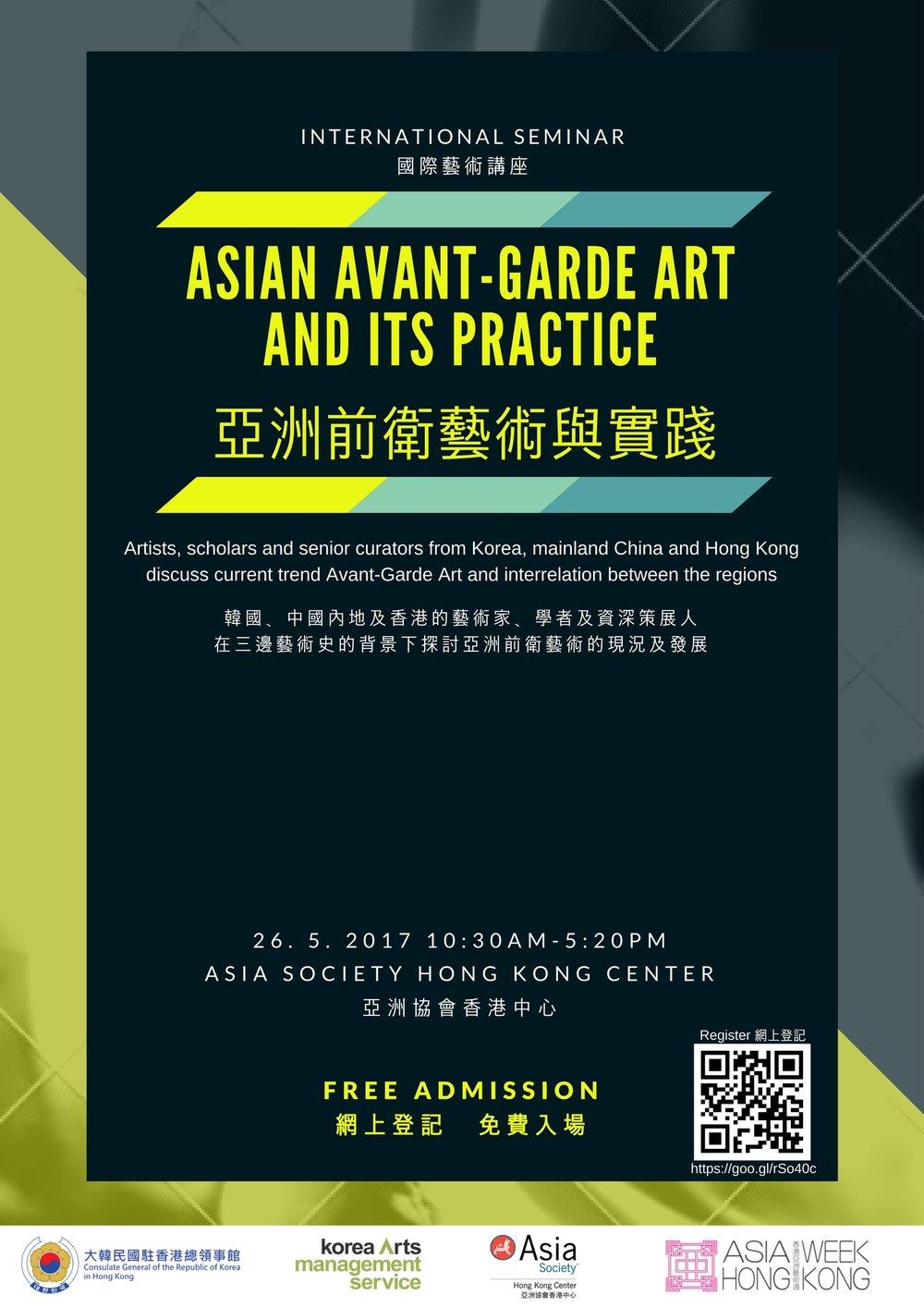 KAMS_International Seminar_052617
