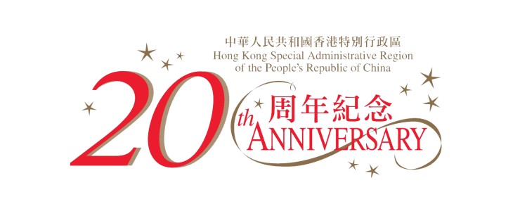 Asia Week Hong Kong 2017_HK SAR 20 Anniversary.png