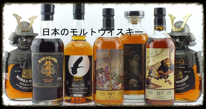 日本のモルトウイスキー