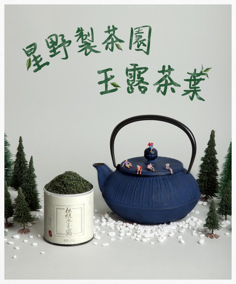 星野製茶園-玉露茶葉_v3.png