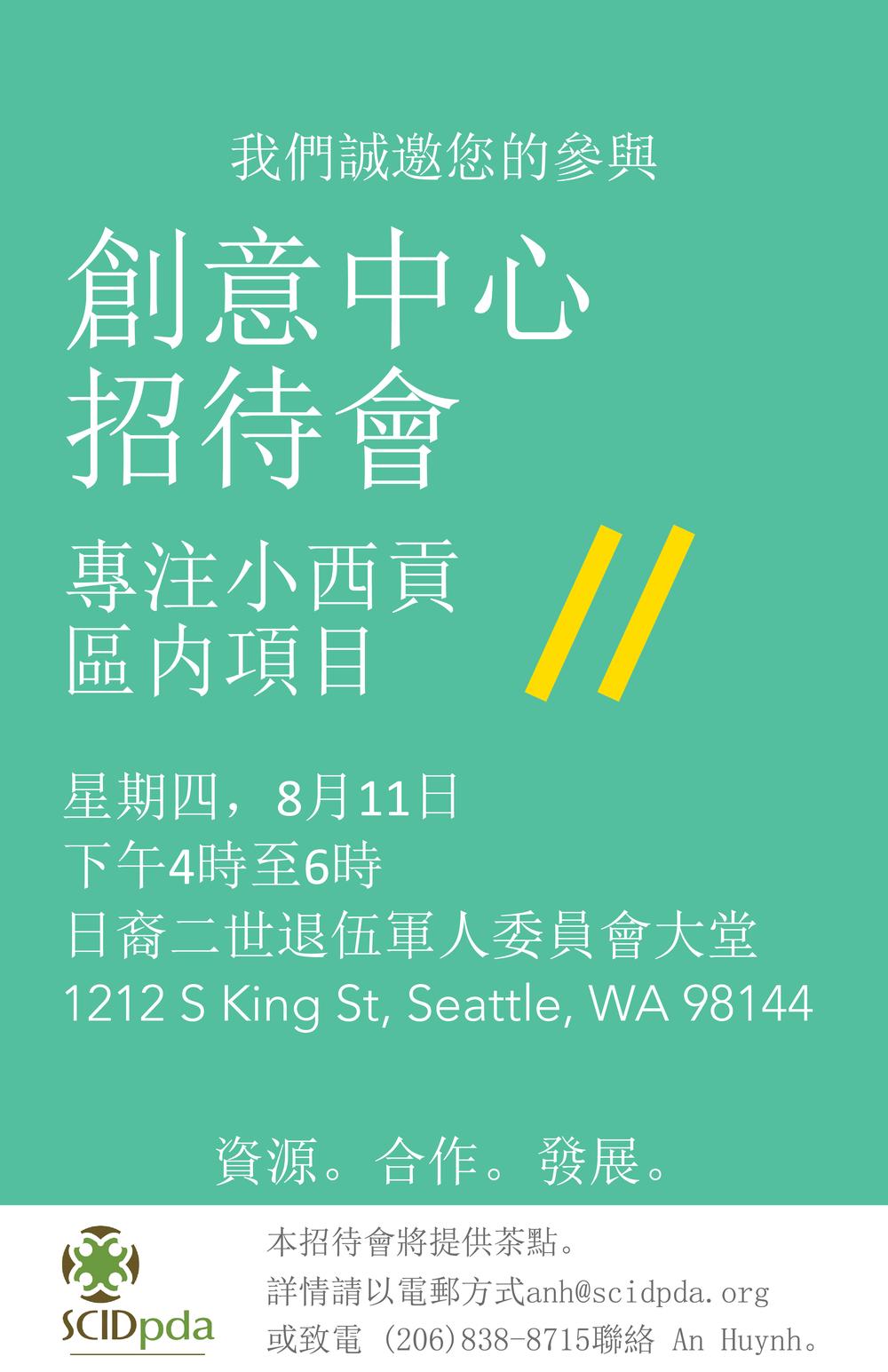 CHINESE_LS_OpenHouse.jpg