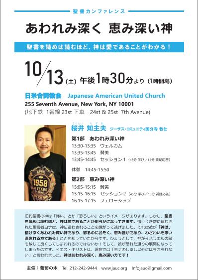 flyer_rev-sakurai.jpg