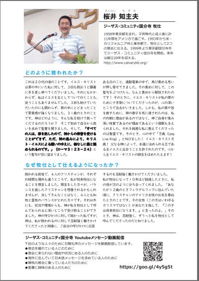flyer_rev-sakurai-pg2.jpg