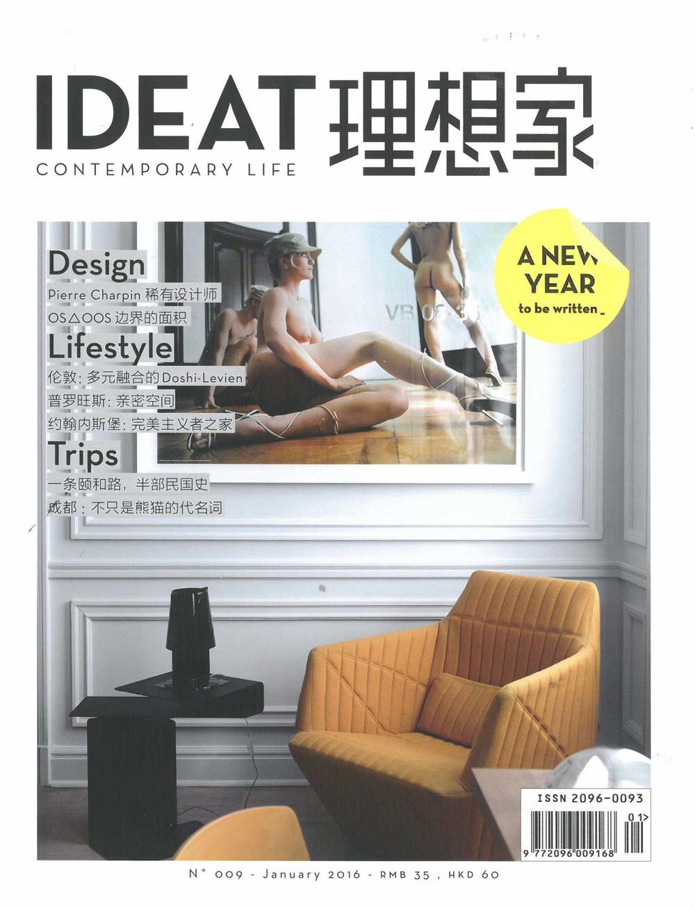 IDEAT CINA_January 2016-1.jpg