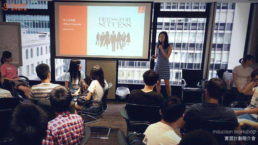 在簡介會中,講者為學生講解職場服裝要求和正確工作態度。