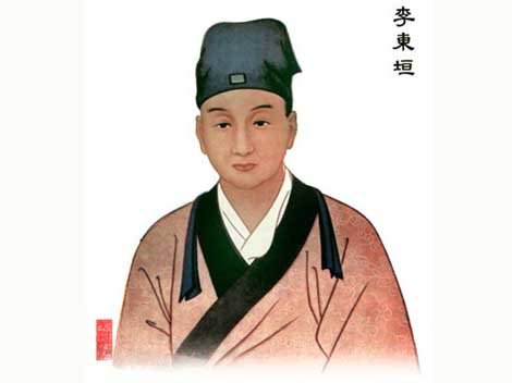 Li Dong Yuan (1180-1252) . The 'Stomach and Spleen' School