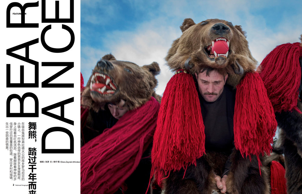 熊_National Geographic Traveler_DianaZeynebAlhindawi_Bear Dance 1.jpg