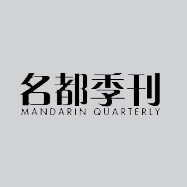 Mandarin Quarterly