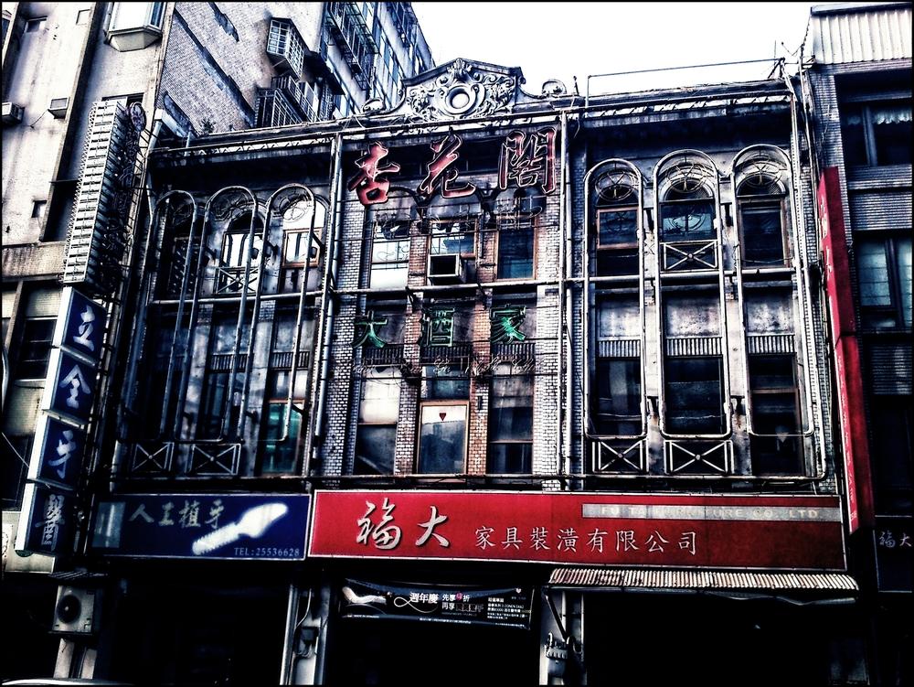 Minsheng W Rd, Dadaocheng, Taipei