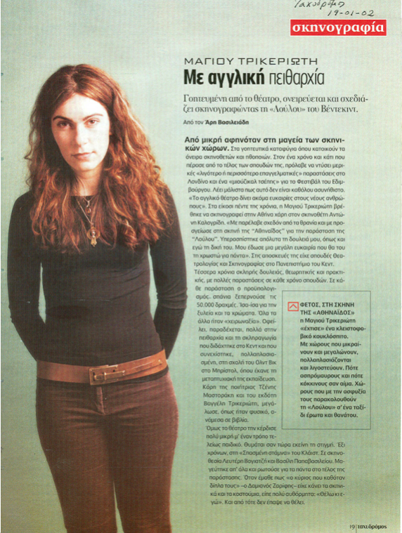 my first ever interview, for Tachydromos and Aris Vasiliadis back in 2001 (published 2002)