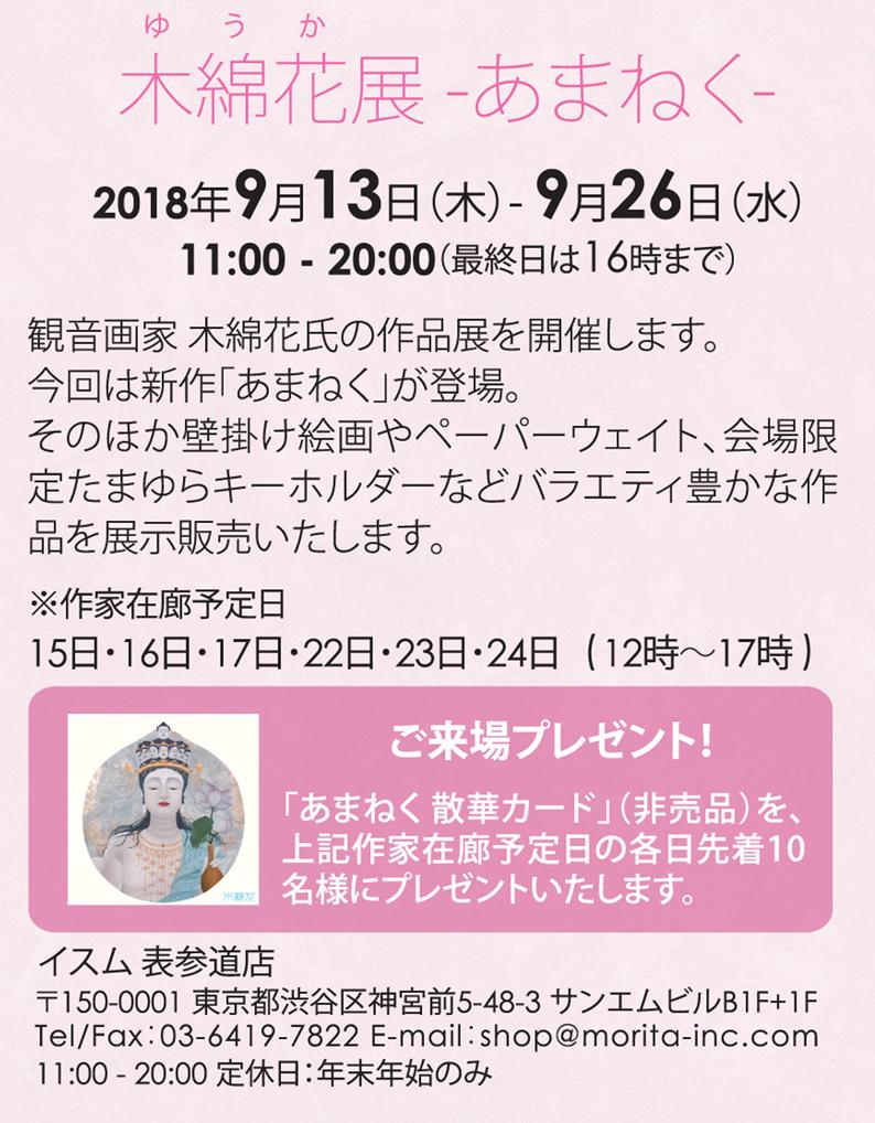 木綿花作品展用DM -20180829_ol-1.jpg