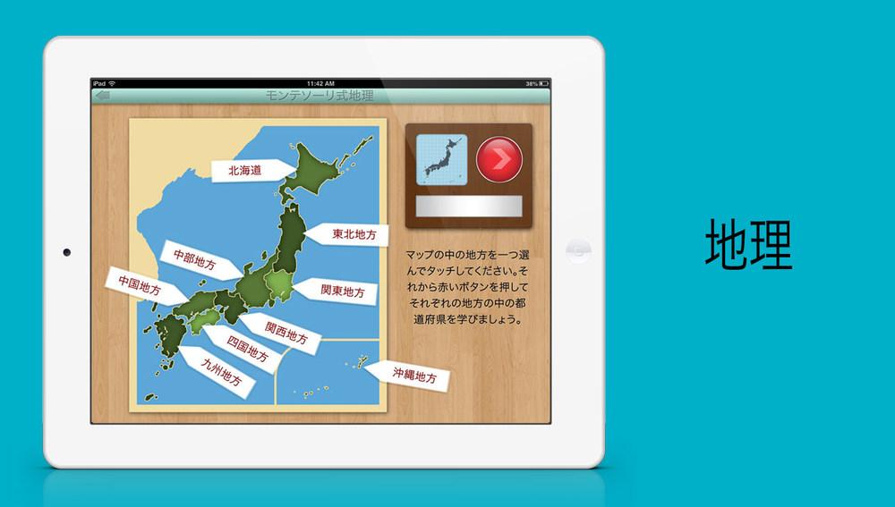 iPadPrefecturesofJapan.jpg