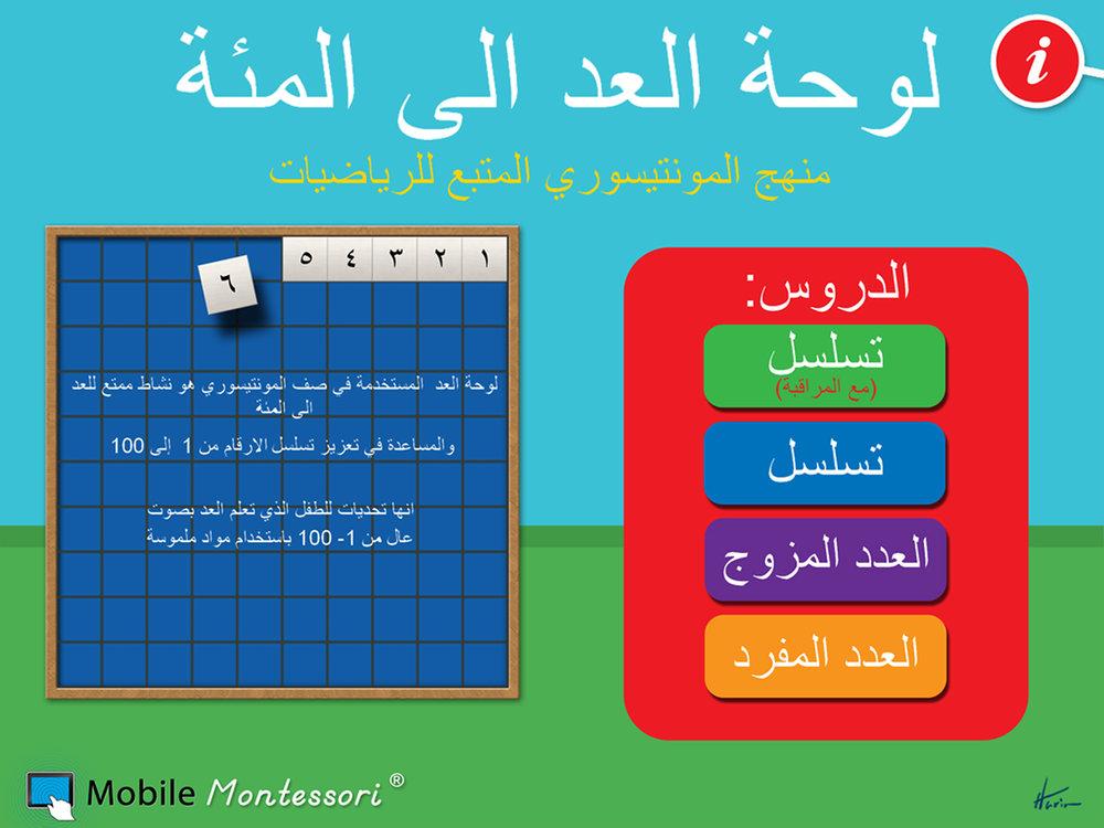 ArabicHB-SC4reg.jpg