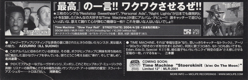 Time Machine ad   back  Japan