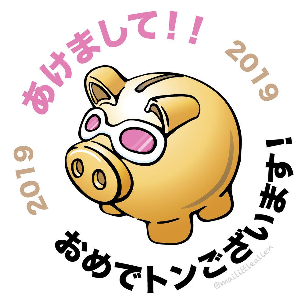 2019年は豚年。金の貯金箱でチャリンチャリーン