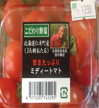 Love this human scale sales. The story of your food hits Japanese labels.