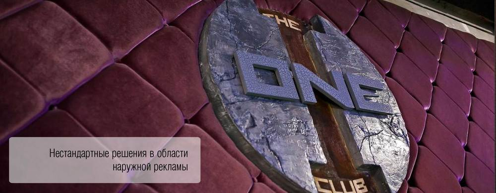one-лого.jpg