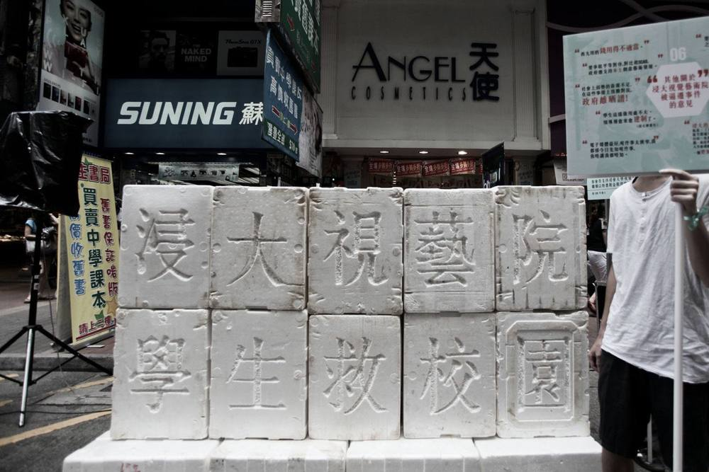 Application: Words-carved Styrofoam for the student movement of saving the HKBU Visual Arts school campus in July 2012.