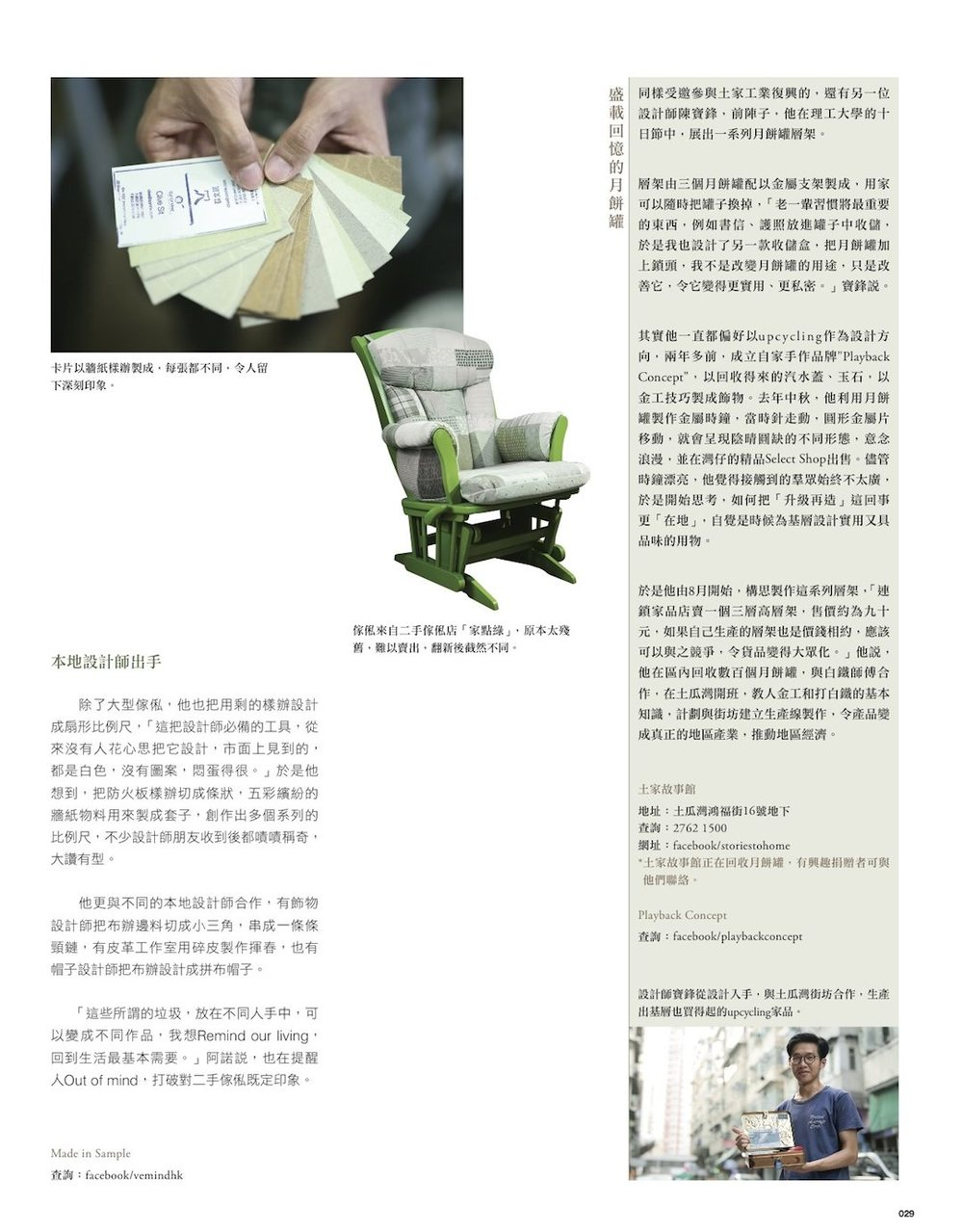 Ming Pao Weekly