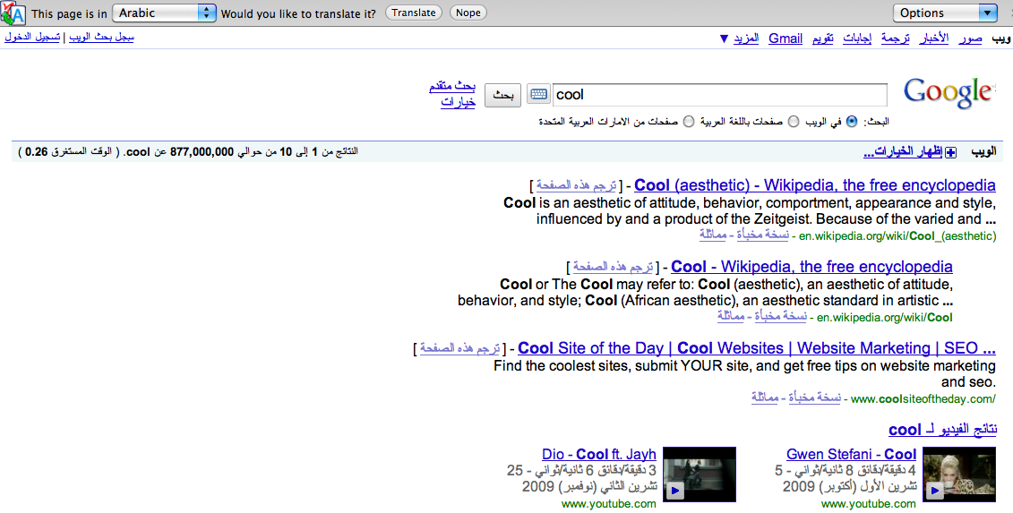 Arabic Google.