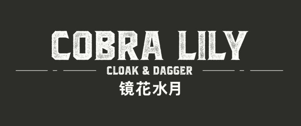 Cobra Lily.jpeg