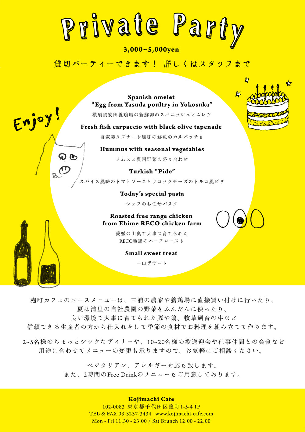Kojimachi Cafe Course Menu