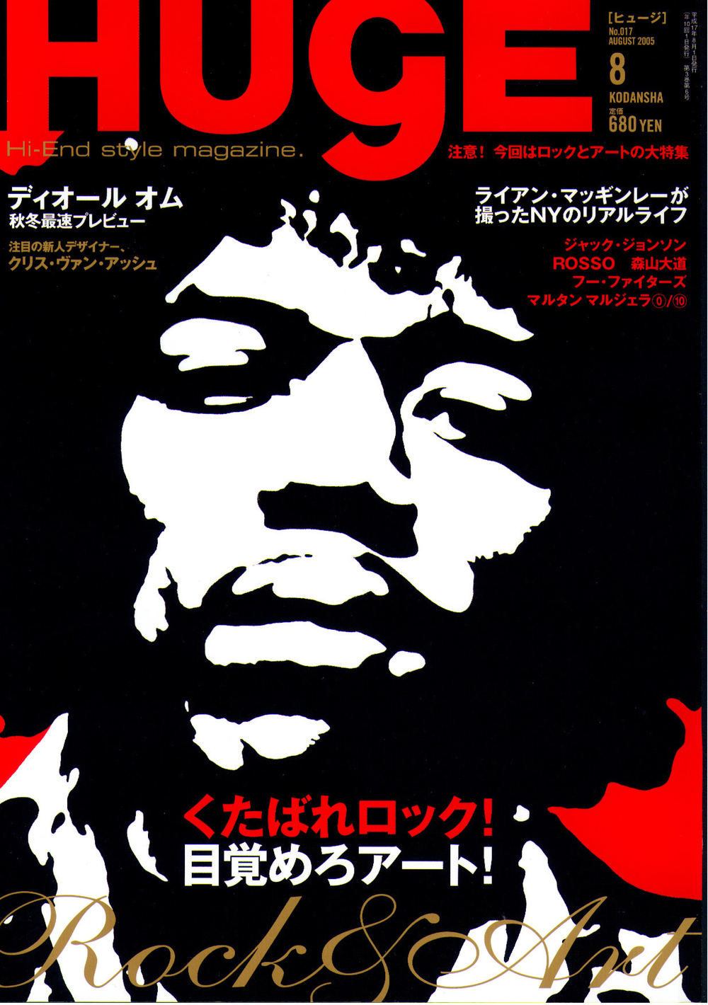 1. Huge No.017 Aug 2005 cover.jpg