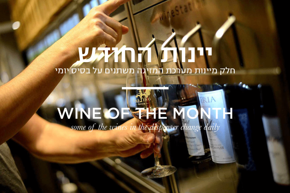 יינות החודש בטייסטינג רום בר וחנות יין wines of the month in the tasting room wine bar and store, located at sarona complex, tel aviv