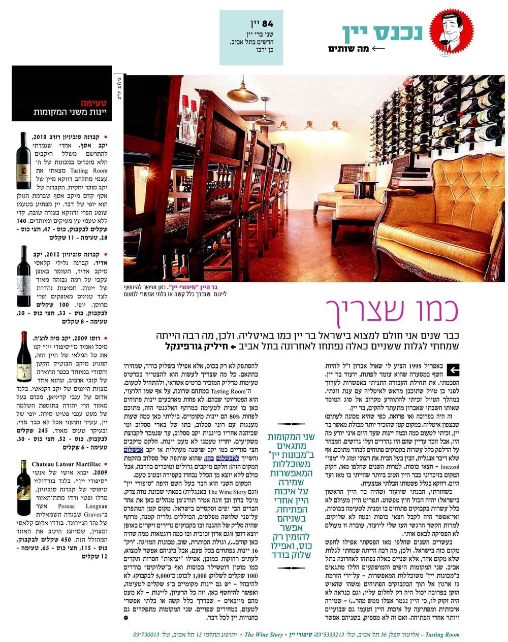 Tasting Room Wine Bar טייסטינג רום בר יין מגזין גלובס