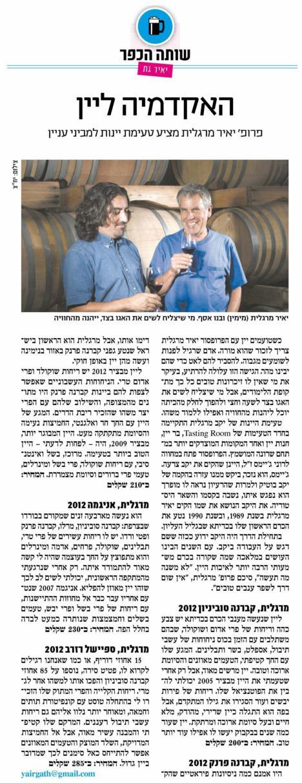 Tasting Room Wine Bar טייסטינג רום בר יין האקדמיה ליין ישראל היום שישבת שותה הכפר.jpg