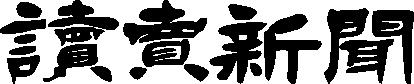 Yomiuri_logo.png
