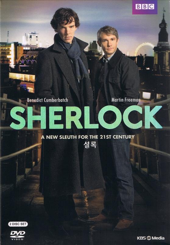 SherlockS1_KR_DVD.jpg