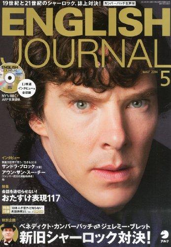ENGLISH JOURNAL(イングリッシュジャーナル) 2014年05月号