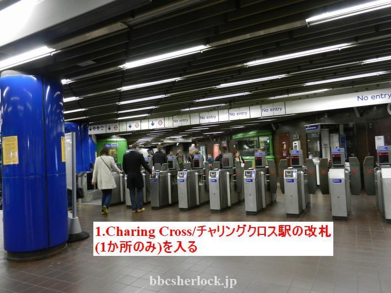 【地下鉄】チャリング・クロス駅に入る。改札は1カ所しかありません。