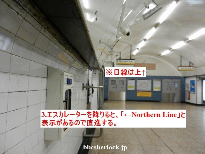 エスカレーターを降りると、目線を上げます。左側が「Northern Line」、右側が「Bakerloo Line」のホームです。エスカレーターを降りて、「←Northern Line」という表示の下までそのまま直進します。