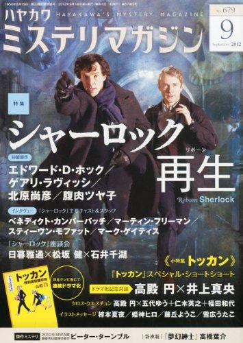 ミステリマガジン2012年9月号