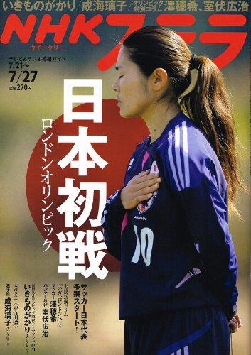 NHKステラウィークリー2012年7月27日号