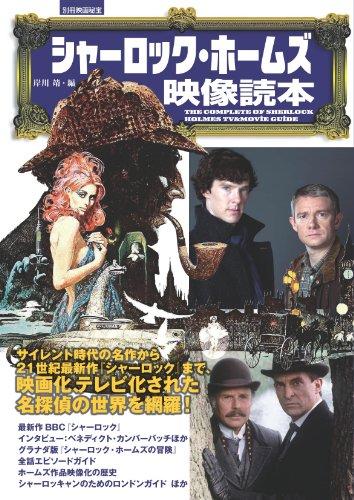 別冊映画秘宝シャーロック・ホームズ映像読本