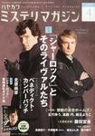 ミステリマガジン 2013年4月号