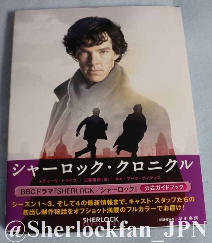 Sherlock_Chronicles_Japanese_1.jpg