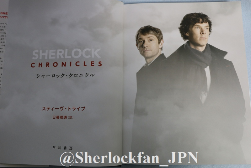 Sherlock_Chronicles_Japanese_4.jpg