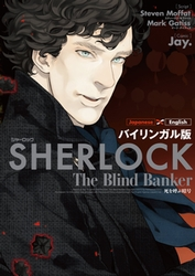 SherlockS1E2_bilingual_comic_h250.jpg