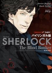 SherlockS1E2_bilingual_comic_h250.jpg