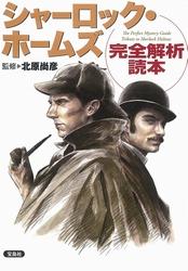 Sherlock_kaidoku3_h250.jpg